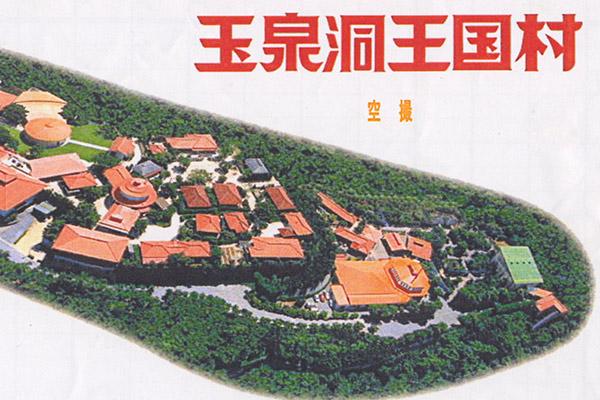 観光関連施設・ホテル・テーマパーク