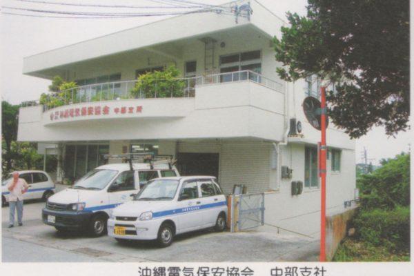 H-03 沖縄電気保安協会 中部支社