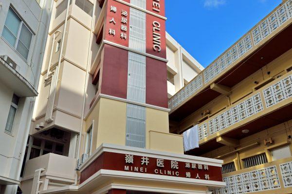 D-04 嶺井医院 2016年
