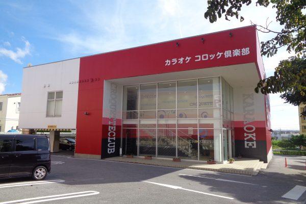 I-10  カラオケコロッケクラブ北谷店 2008年