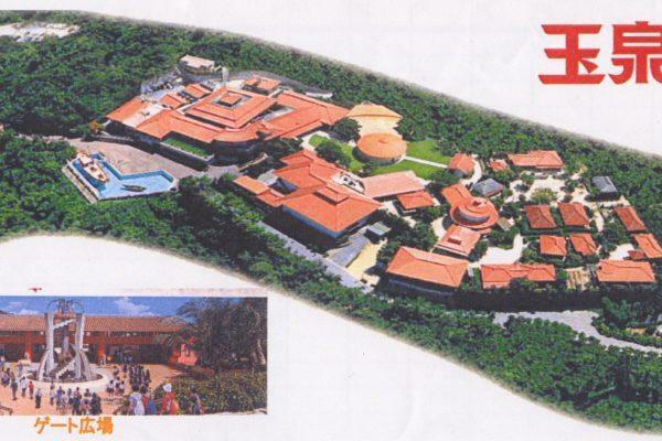 G-01 玉泉洞王国村 1995年